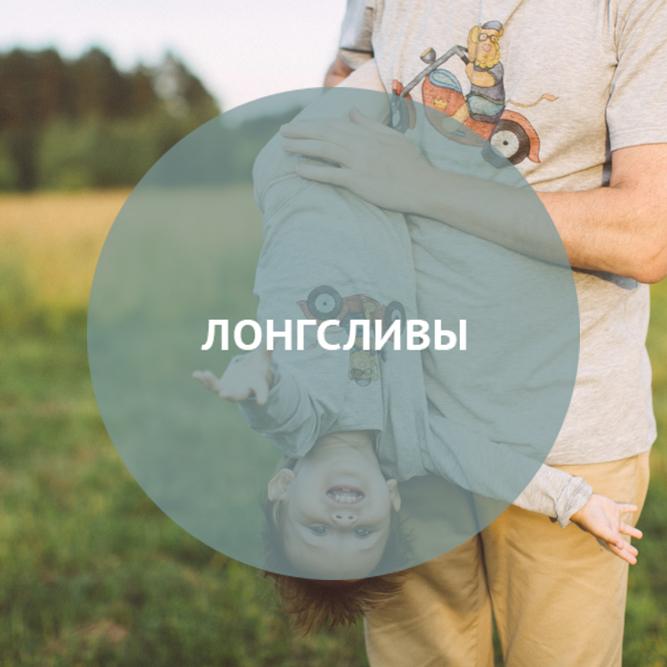ЛОНГСЛИВЫ
